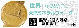 富田の水、モンドセレクション8年連続受賞