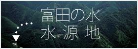 富田の水、水源地
