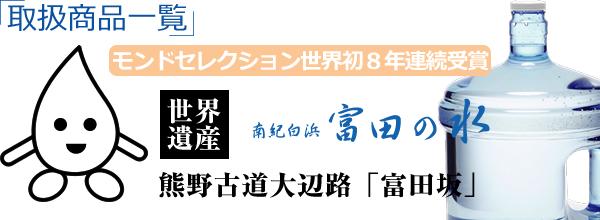富田の水。商品一覧
